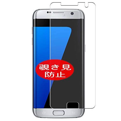 VacFun Anti Espia Protector de Pantalla, compatible con Samsung Galaxy S7 Edge au SCV33 docomo SC-02H, Screen Protector Filtro de Privacidad Protectora(Not Cristal Templado) NEW Version