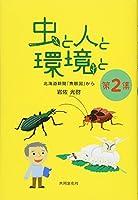 虫と人と環境と 第2集 (北海道新聞「魚眼図」から)