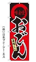 【おでん】のぼり旗 (日本ブイシーエス)NSV-0034