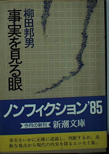 事実を見る眼 (新潮文庫)