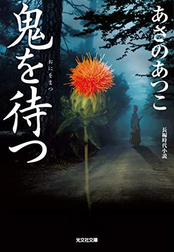 鬼を待つ 「弥勒」シリーズ (光文社文庫)
