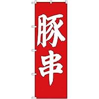 【3枚セット】のぼり 豚串 AKB-27【宅配便】 のぼり 看板 ポスター タペストリー 集客 [並行輸入品]