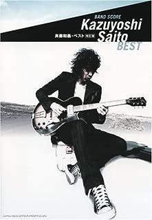 バンドスコア 斉藤和義 ベスト[改訂版] (バンド・スコア)
