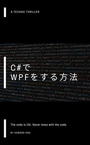 C#WPFの道【XAMLに慣れる編】: WindowsFormsプログラマーがWPFを書く方法