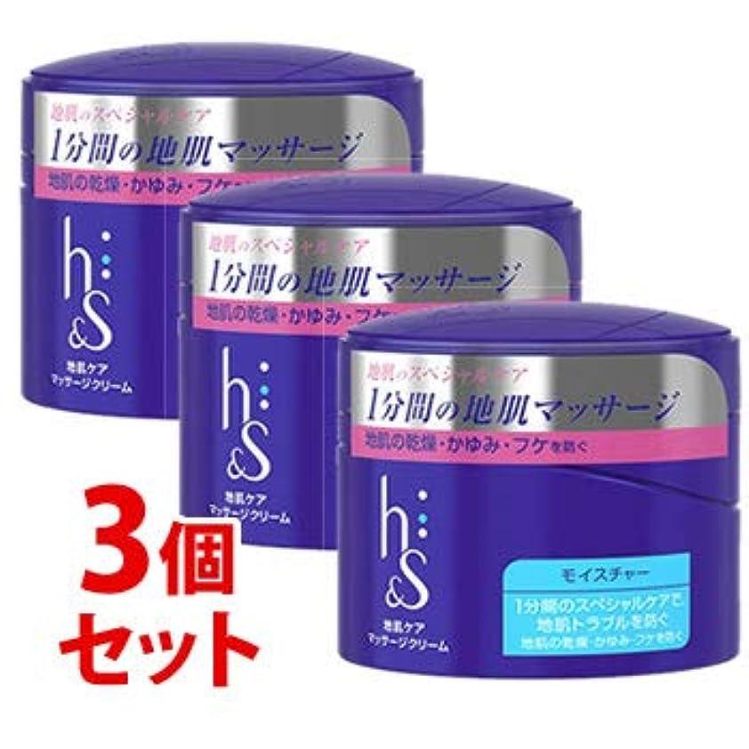 首統治する同情的《セット販売》 P&G エイチアンドエス h&s モイスチャー 地肌マッサージクリーム (185g)×3個セット 【医薬部外品】