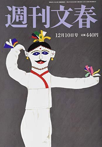 週刊文春 2020年 12/10 号 [雑誌]