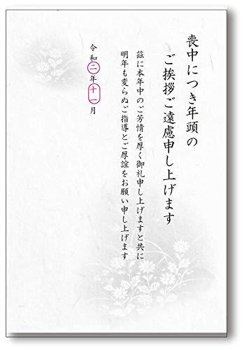 喪中はがき私製/手書き用20枚《野路菊》63円切手を貼ってご使用下さい。〔1〕文字印刷有り/20枚