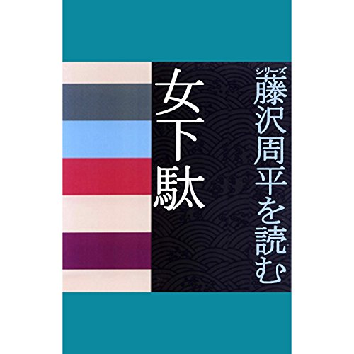 『藤沢周平を読む「女下駄」』のカバーアート
