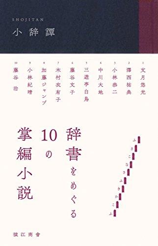 小辞譚: 辞書をめぐる10の掌編小説の詳細を見る