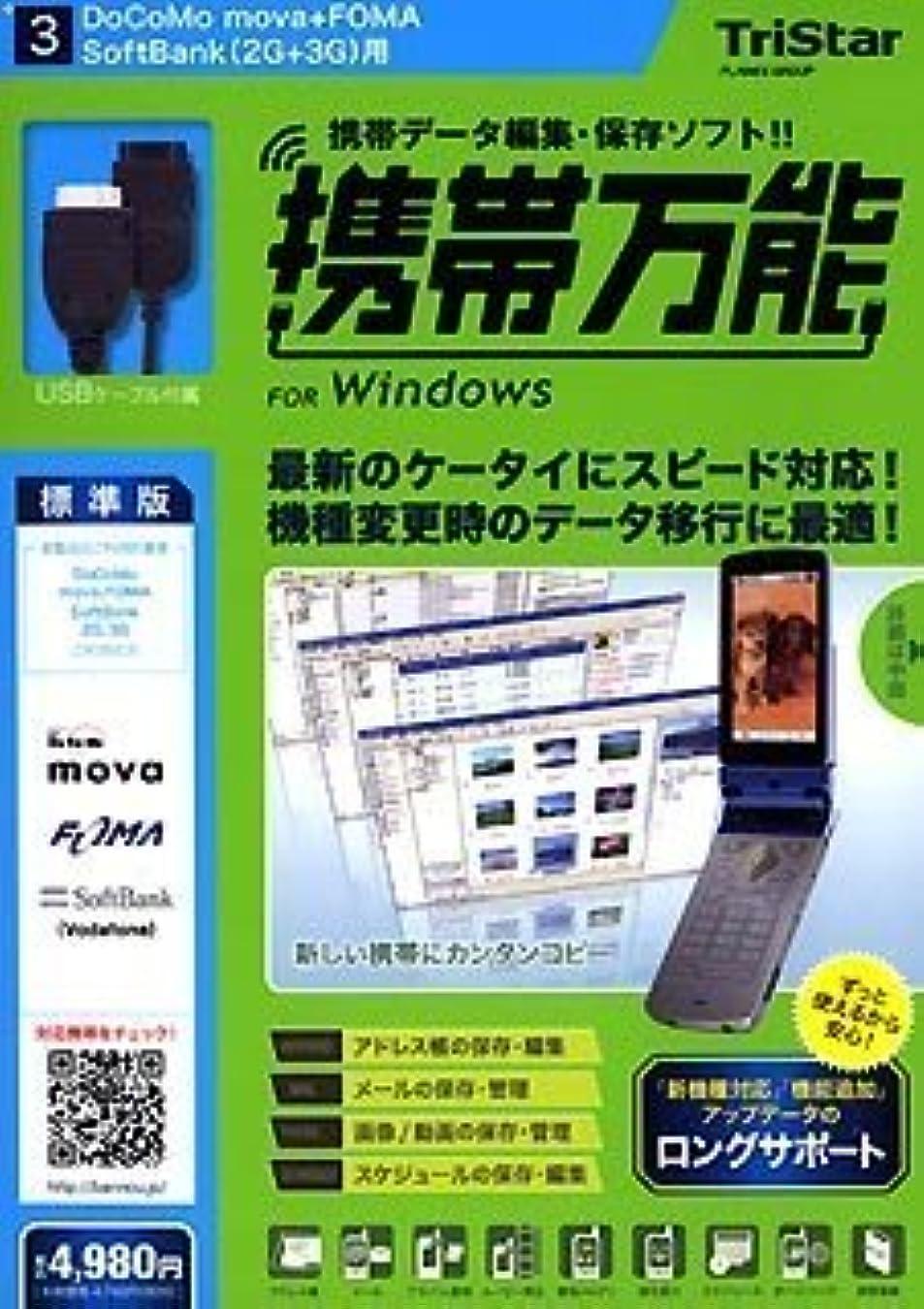 面積縁石ミンチ携帯万能 for Windows DoCoMo mova+FOMA / SoftBank 2G+3G用