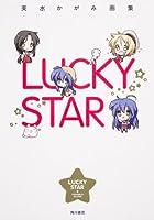 美水かがみ画集 LUCKY STAR (イラスト・画集)