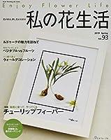 私の花生活 No.93 特集:春風に乗って、やってくるチューリップフィーバー (Heart Warming Life Series)