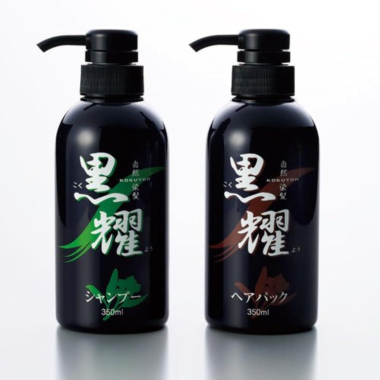 配列理容室ポット白髪染め 黒耀シャンプーQS&黒耀ヘアパックQS