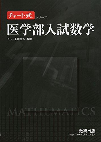 医学部入試数学 (チャート式・シリーズ)