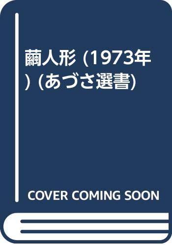 繭人形 (1973年) (あづさ選書)の詳細を見る