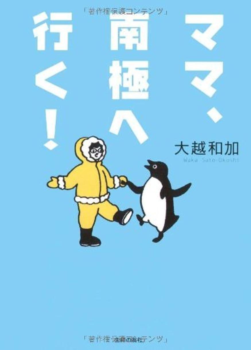賛美歌ライラックつぶやきママ、南極へ行く!
