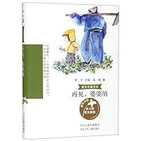 再见婆婆纳/童年中国书系