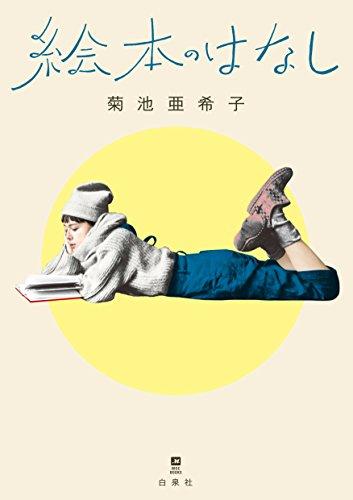 絵本のはなし (MOE BOOKS)