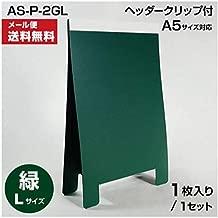 卓上A型スタンド看板 スマートPLUS( Lサイズ) (緑)