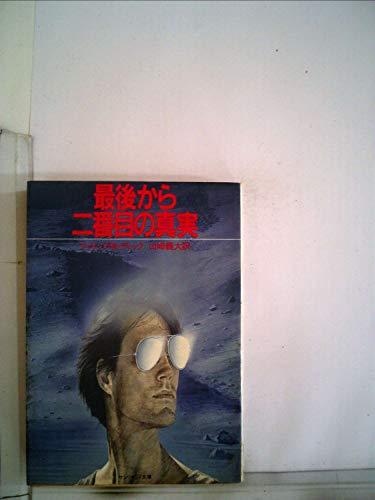 最後から二番目の真実 (1984年) (サンリオSF文庫)