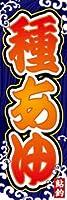 のぼり旗スタジオ のぼり旗 種鮎005 大サイズ H2700mm×W900mm