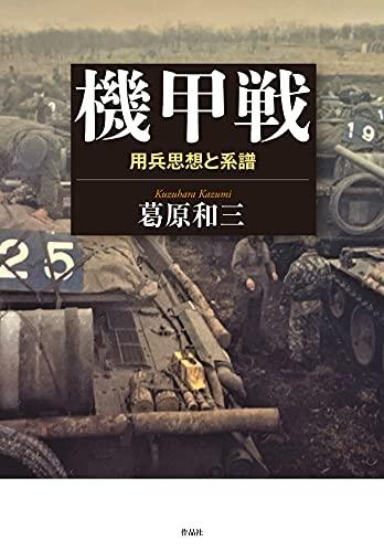 機甲戦: 用兵思想と系譜
