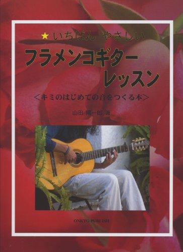 いちばんやさしい フラメンコギターレッスン (キミのはじめての音をつくる本)