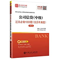 圣才教育:银行业专业人员职业资格考试辅导 公司信贷(中级)过关必做1000题(含历年真题)(第3版)