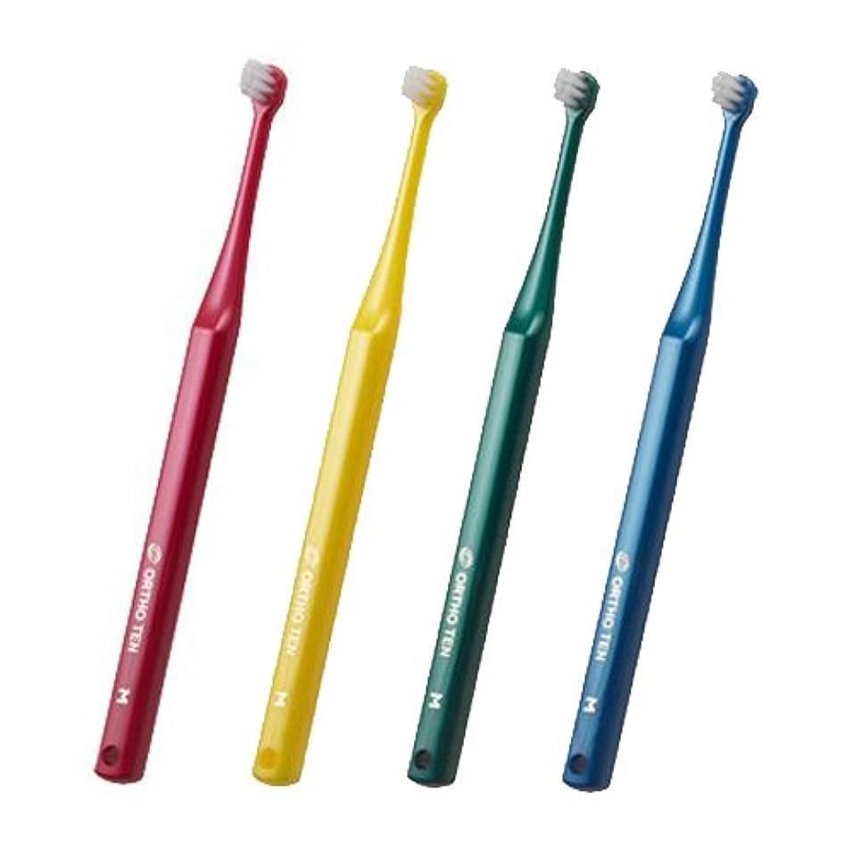 お嬢支出歯痛ORTHOTEN オーソテン 歯ブラシ 4本(アソート)