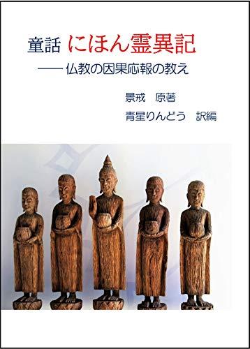 童話 にほん霊異記: 仏教の因果応報の教え