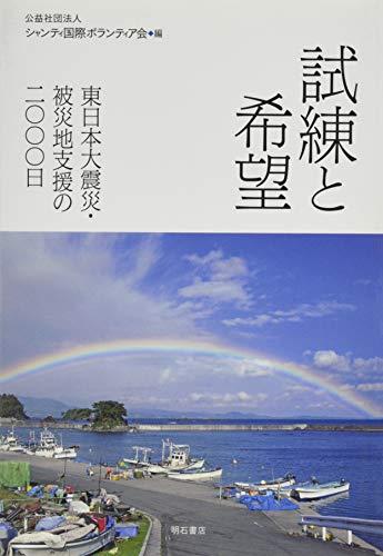 試練と希望 東日本大震災・被災地支援の二〇〇〇日の詳細を見る