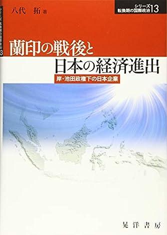 蘭印の戦後と日本の経済進出―岸・池田政権下の日本企業― (シリーズ転換期の国際政治)