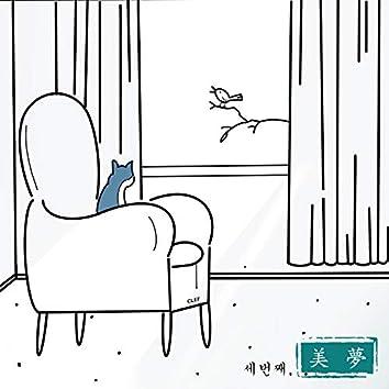美夢 Beautiful Dreams, Third story