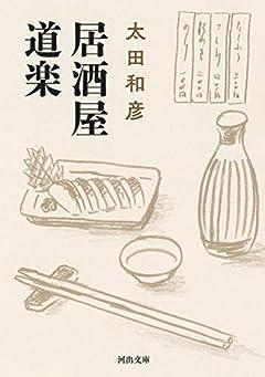 居酒屋道楽 (河出文庫 お 36-2)