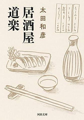 居酒屋道楽 (河出文庫)