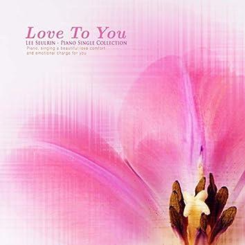 사랑하는 너에게