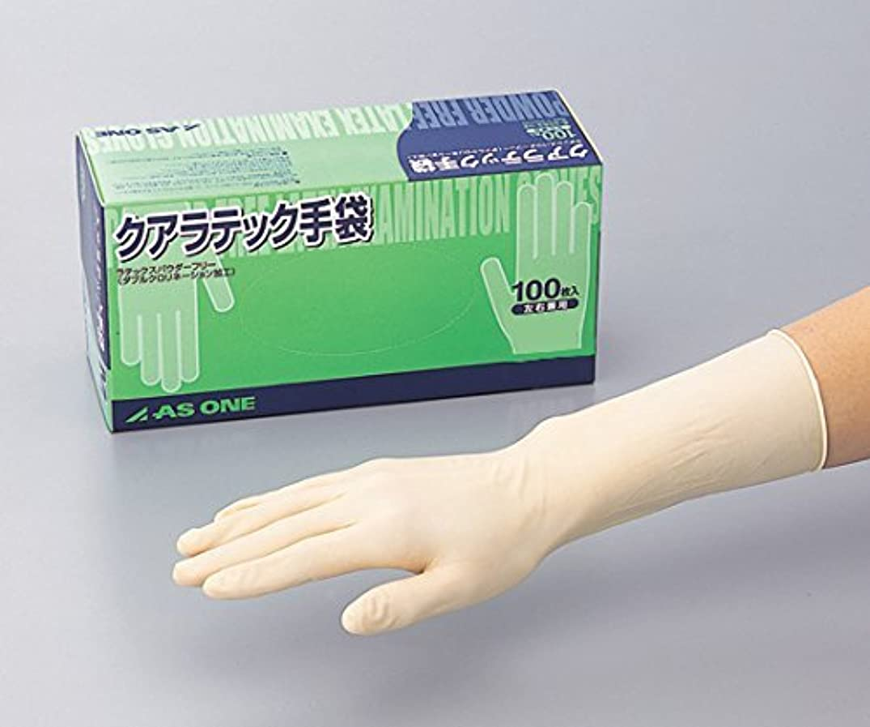 配分グレード帝国主義アズワン8-4053-03クアラテック手袋(DXパウダーフリー)S1箱(100枚入)