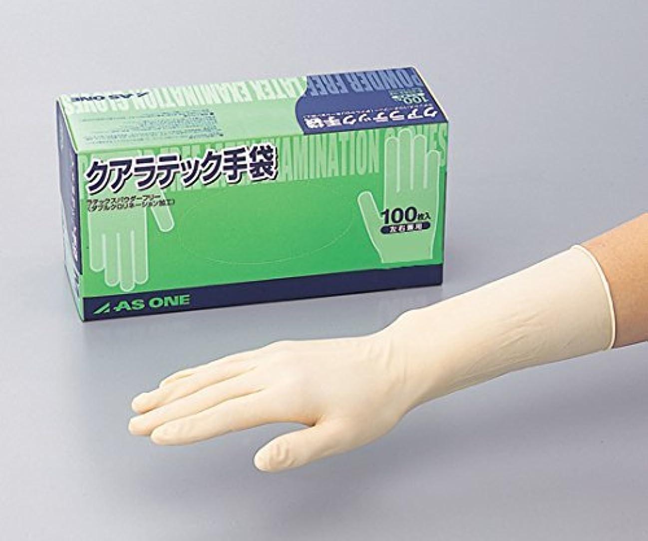 前述の人類プレゼントアズワン8-4053-01クアラテック手袋(DXパウダーフリー)L1箱(100枚入)