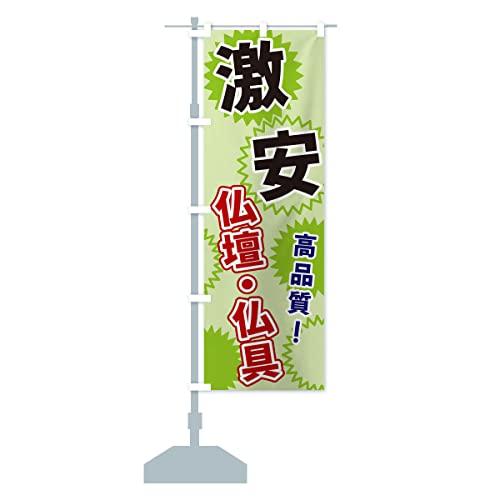 激安仏壇仏具 のぼり旗 サイズ選べます(ハーフ30x90cm 左チチ)