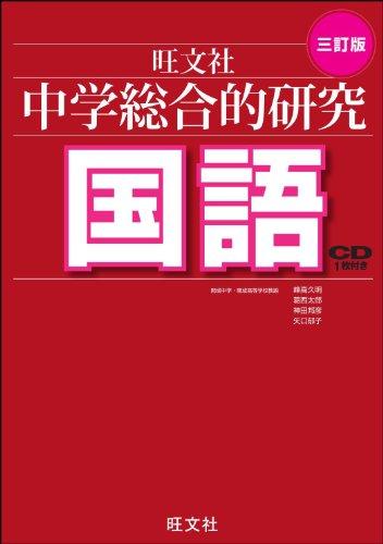 旺文社『中学総合的研究 国語 三訂版』