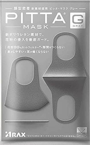 ピッタマスク (PITTA MASK) グレー 2袋セット
