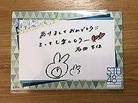 石田千穂 直筆サイン入りメッセージカード 当日会場 STU48 武道館 コンサート