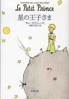 星の王子さま- Le Petit Prince