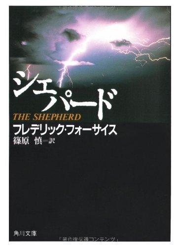 シェパード (角川文庫)の詳細を見る