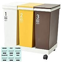 【モノギャラリー限定分別シール付】アスベル エバンペール ゴミ箱 ごみ箱 ダストボックス おしゃれ (20L×3 横型3分別ワゴンマルチカラー, 単品)