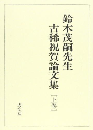 鈴木茂嗣先生古稀祝賀論文集 上巻の詳細を見る