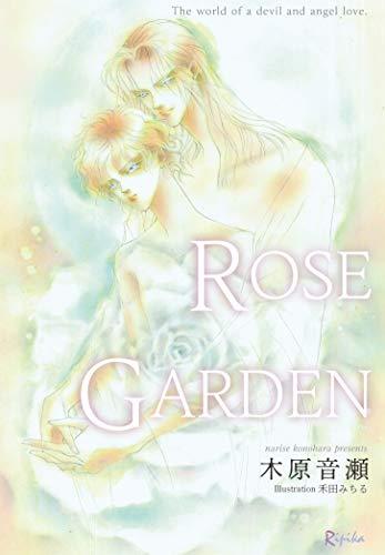 ROSE GARDEN (Riika novel)
