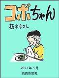 コボちゃん 2021年5月 (読売ebooks)