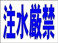 シンプル看板 「注水厳禁」工場・現場 Mサイズ 屋外可(約H45cmxW60cm)