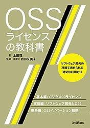 OSSライセンスの教科書 : ソフトウェア開発の現場で求められる適切な利用方法